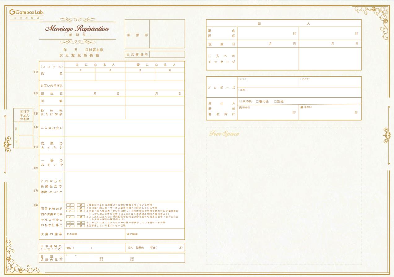 Formulário de casamento