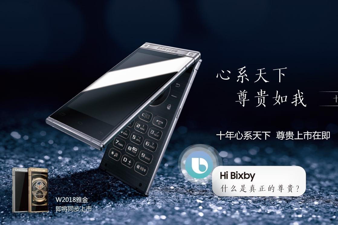 Imagem de Samsung lança o W2018, primeiro smartphone com câmera de f/1.5 do mundo no tecmundo